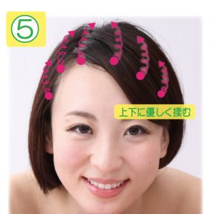 シワマッサージ5