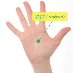 労宮(ろうきゅう)