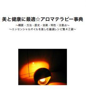 e-book-aroma