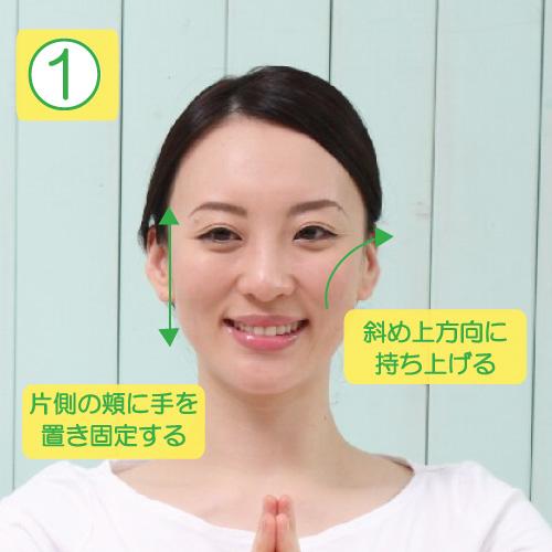 顔を小さくする方法3-1