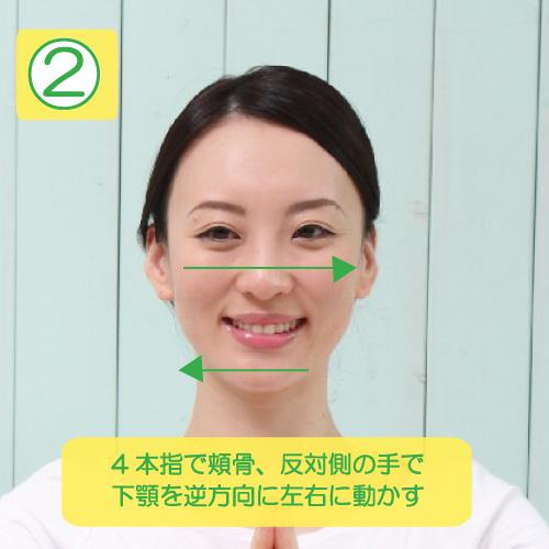 顔を小さくする方法3-2