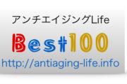 人気記事Best100